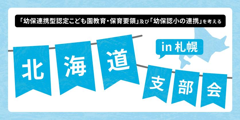 平成29年度 北海道支部会