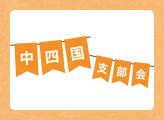 平成29年度 中四国支部会