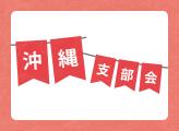 平成29年度 沖縄支部会