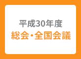 平成30年度 総会・全国会議