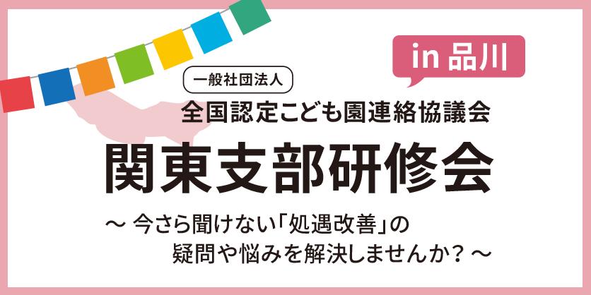 平成30年度 関東支部研修会